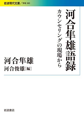 河合隼雄語録――カウンセリングの現場から (岩波現代文庫)