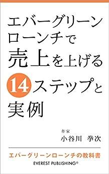 [小谷川 拳次]のエバーグリーンローンチで売上を上げる14ステップと実例: エバーグリーンローンチの教科書 (エベレスト出版)