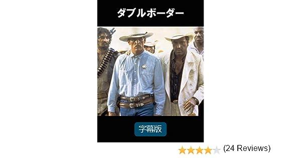 Amazon.co.jp: ダブルボーダー(字幕版)を観る | Prime Video