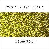 グリッターシート/シールタイプ(イエロー 黄色)1/2サイズ ラメで目立つ! コンサート ジャンボうちわ等の作成に!