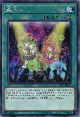 遊戯王/盆回し(ノーマル)/STRUCTURE DECK -パワーコード・リンク-