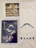 富士山 山頂 久須志神社&奥宮浅間神社 御朱印帳&御朱印?