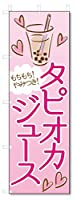 のぼり旗 タピオカジュース (W600×H1800)