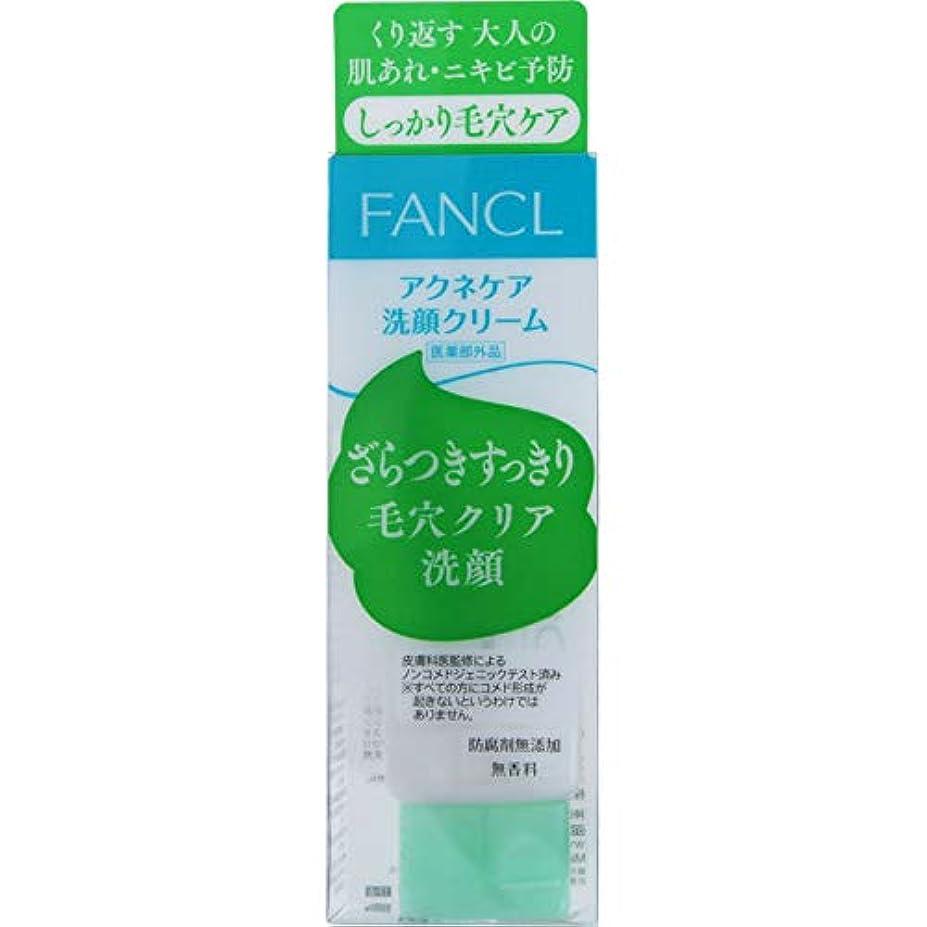 電気的キャプテンブライめ言葉ファンケルアクネケア洗顔クリーム 90g