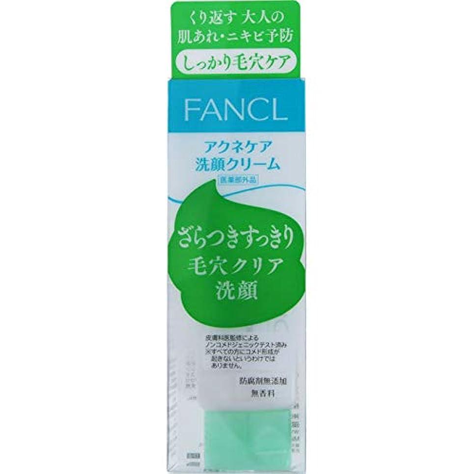 ポップジム未満ファンケルアクネケア洗顔クリーム 90g