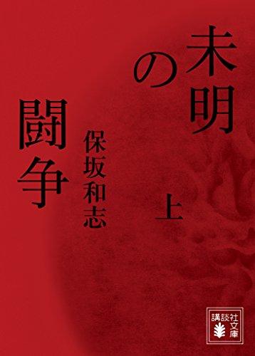 未明の闘争(上) (講談社文庫)の詳細を見る
