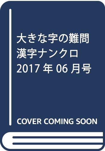 大きな字の難問漢字ナンクロ 2017年 06 月号 [雑誌]