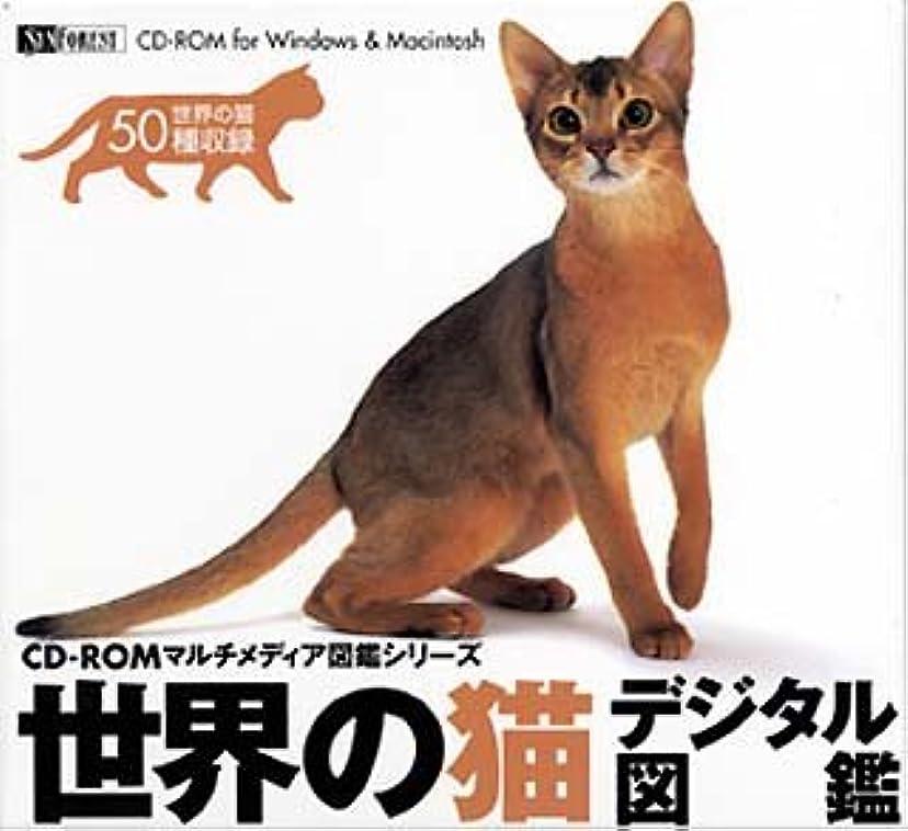 お肉投獄アピール世界の猫 デジタル図鑑
