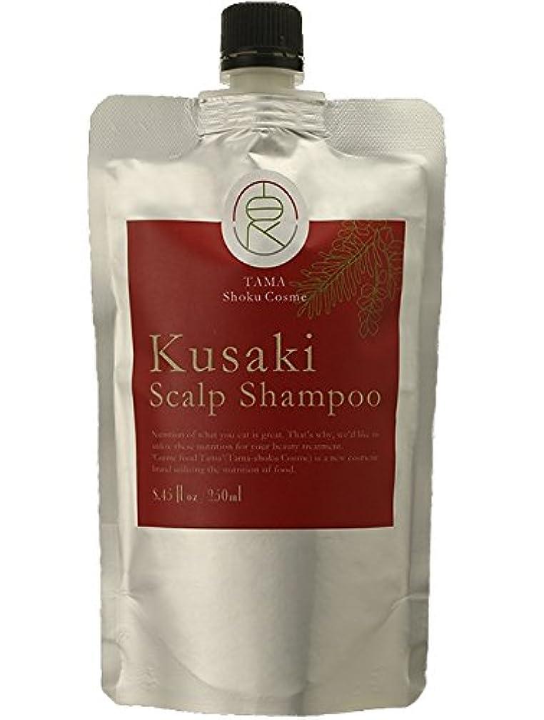 レプリカ平衡備品Kusaki スキャルプシャンプー タマ食コスメ