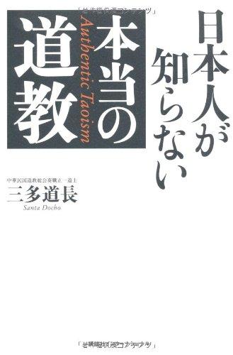日本人が知らない本当の道教