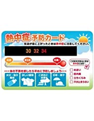 熱中症予防カード?NE2 【100枚セット】 熱中症対策
