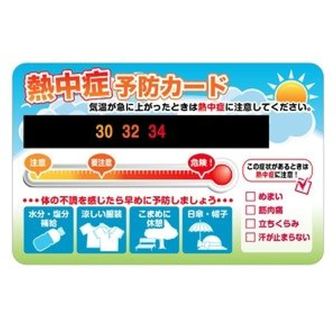 フラスコエイズ富熱中症予防カード?NE2 【100枚セット】 熱中症対策
