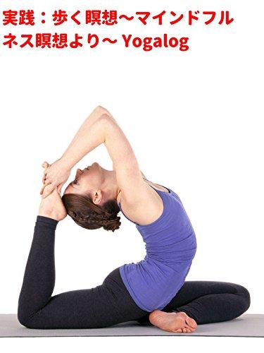 実践:歩く瞑想〜マインドフルネス瞑想より〜 Yogalog