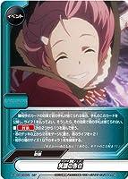 バディファイト 【パラレル】S-UB-C06/0031 笑顔の告白【レア】