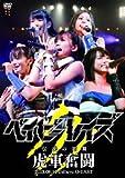 ベイビーレイズ伝説の雷舞!-虎軍奮闘-2013.08.11 at shibuya O...[DVD]