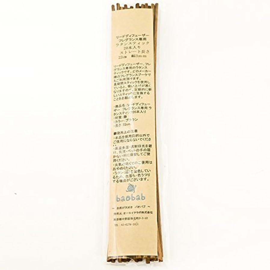 明快メモ渇きbaobab(バオバブ) リードディフューザー用 リードスティック リフィル [ラタン スティック] 22㎝ 20本 全7種類 (ブラウン)