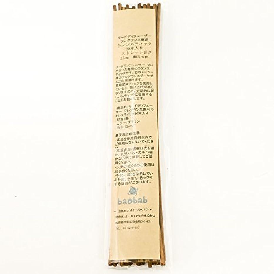 スーダン前財団baobab(バオバブ) リードディフューザー用 リードスティック リフィル [ラタン スティック] 22㎝ 20本 全7種類 (ブラウン)