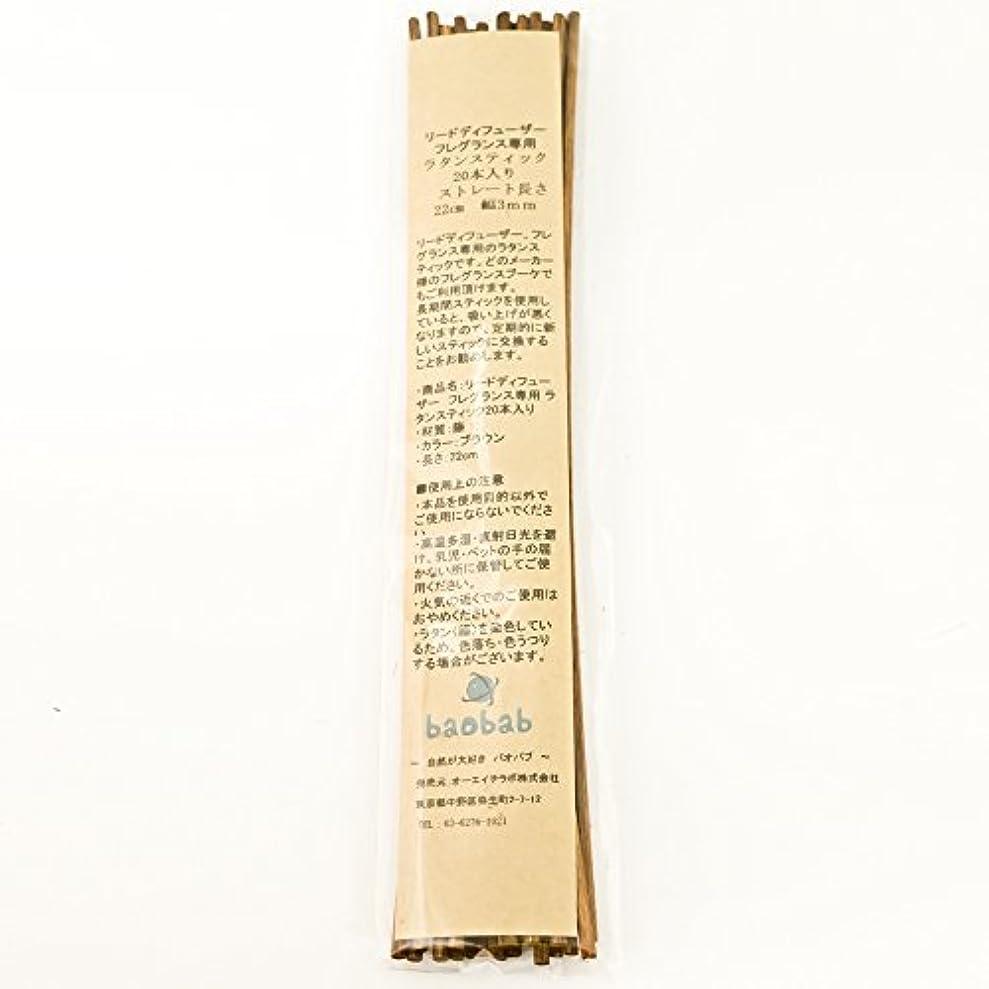 受粉者交換国際baobab(バオバブ) リードディフューザー用 リードスティック リフィル [ラタン スティック] 22㎝ 20本 全7種類 (ブラウン)