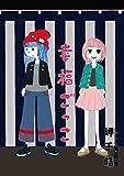 幸福ごっこ 分冊版 : 7 (アクションコミックス)
