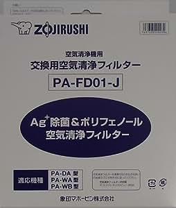 象印 空気清浄機交換フィルター PA-FD01-J