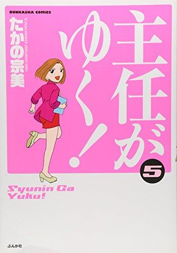 主任がゆく!  (5) (ぶんか社コミックス)の詳細を見る