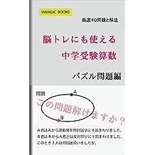 脳トレにも使える中学受験算数 パズル問題編: 中学受験算数を解く (VIMAGIC BOOKS)
