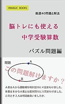 [株式会社ヴィーマジック]の脳トレにも使える中学受験算数 パズル問題編: 中学受験算数を解く (VIMAGIC BOOKS)