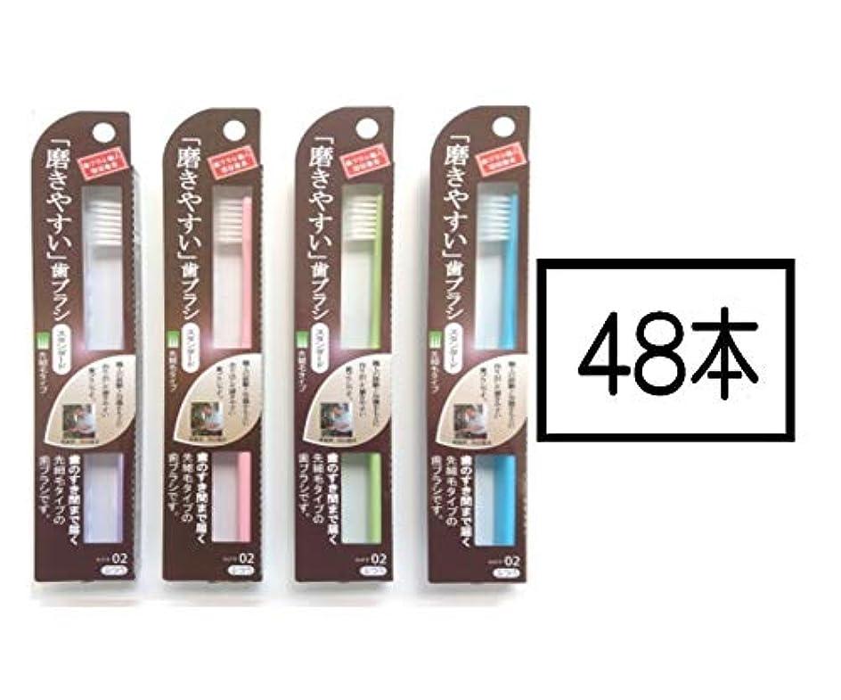 馬力スペイン語好意磨きやすい歯ブラシ(奥歯まで)先細 1P*48本(LT02)