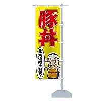 豚丼 のぼり旗 サイズ選べます(ジャンボ90x270cm 右チチ)