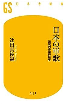 [辻田真佐憲]の日本の軍歌 国民的音楽の歴史
