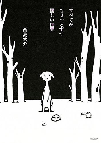 漫画『すべてがちょっとずつ優しい世界』の感想・無料試し読み