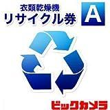 【ビックカメラ専用】衣類乾燥機 リサイクル+収集運搬料 A ※三洋・東芝・パナソニック・日立・三菱など特定メーカーの製品をリサイクルされる場合