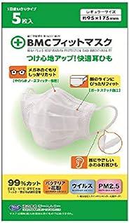 (PM2.5対応)BMC フィットマスク 使い捨てサージカルマスク レギュラーサイズ 5枚入