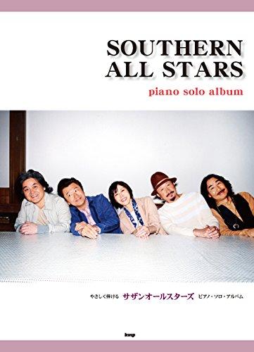 ピアノ・ソロ やさしく弾ける サザンオールスターズ ピアノ・ソロ・アルバム (楽譜)