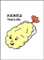 【すし・寿司・天ぷら】 オリジナルメッセージお入れします!ポストカード・はがき(白背景)