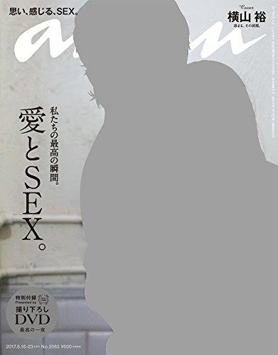 anan (アンアン) 2017年 8月23日号 No.2065 [愛とSEX] [雑誌]