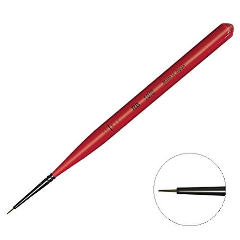 切る返還一過性プリジェル ジェルネイル RB 10/0 アート用筆