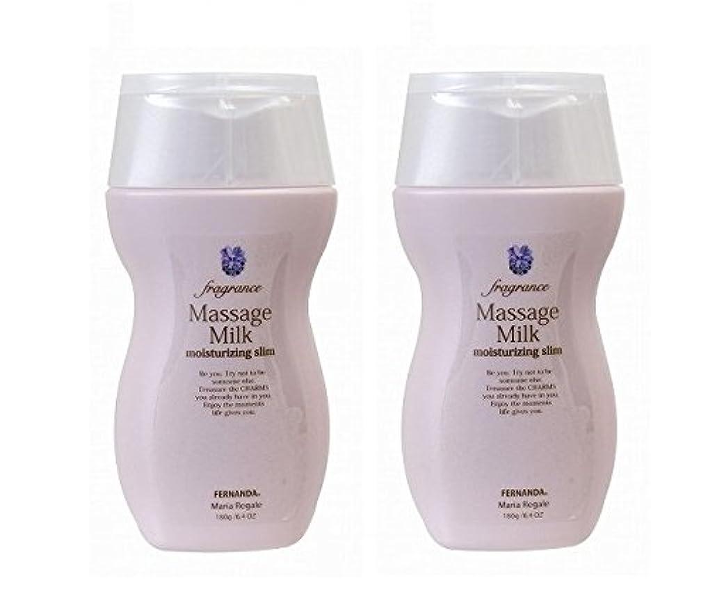 著者郊外全体にFERNANDA(フェルナンダ) Massage Milk Maria Regale (マッサージミルク マリアリゲル)×2個セット