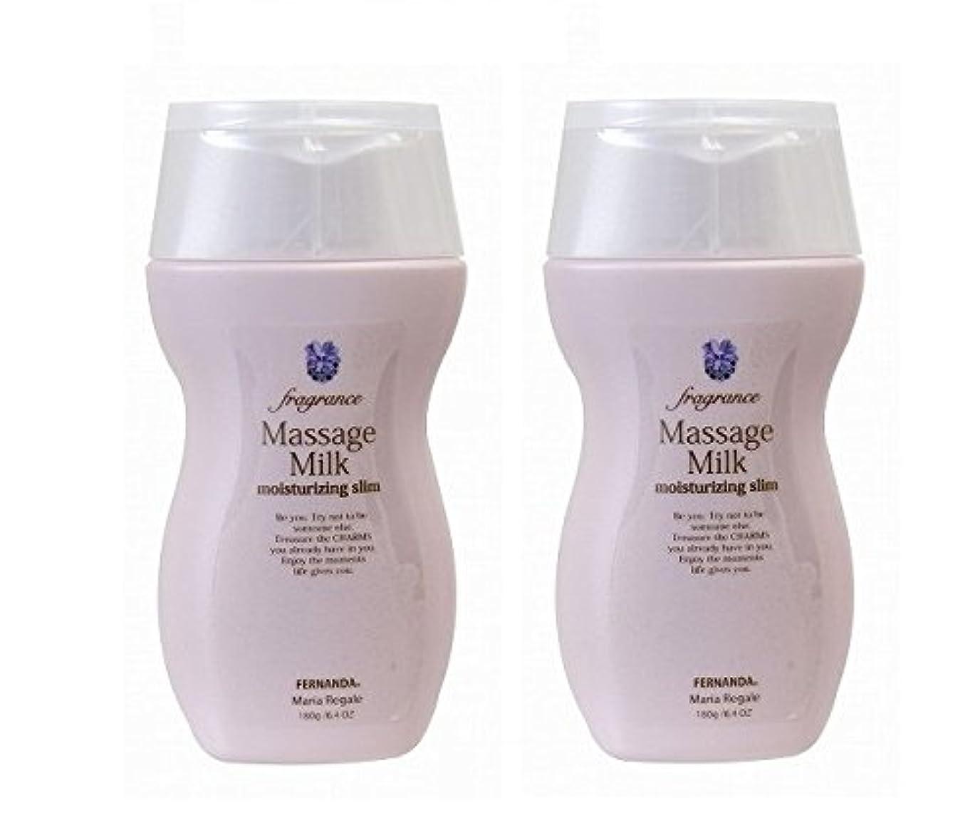 結び目驚かす宿泊FERNANDA(フェルナンダ) Massage Milk Maria Regale (マッサージミルク マリアリゲル)×2個セット