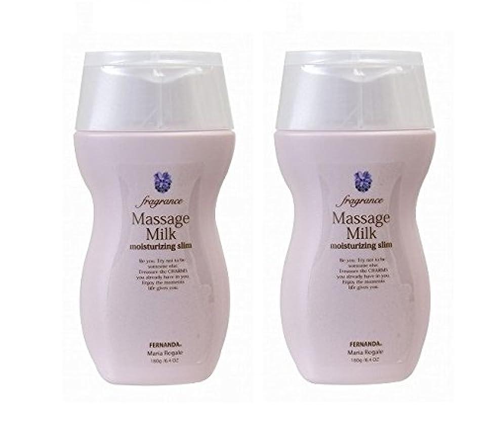 許す好色な過剰FERNANDA(フェルナンダ) Massage Milk Maria Regale (マッサージミルク マリアリゲル)×2個セット