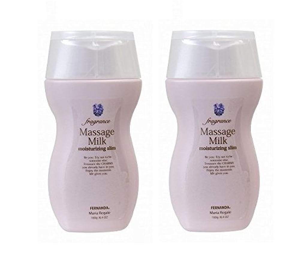 人物折トピックFERNANDA(フェルナンダ) Massage Milk Maria Regale (マッサージミルク マリアリゲル)×2個セット