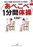 あべこべ[1分間]体操  肩コリ・腰痛・首コリがスッキリ解消!