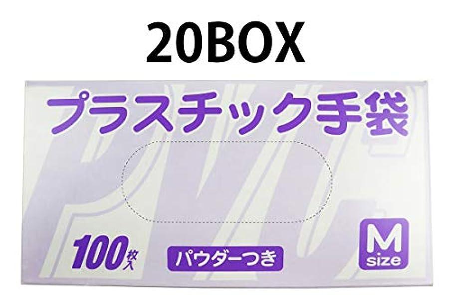 米ドル文化ダイエット使い捨て手袋 プラスチック グローブ 粉付 Mサイズ 100枚入×20個セット まとめ買い