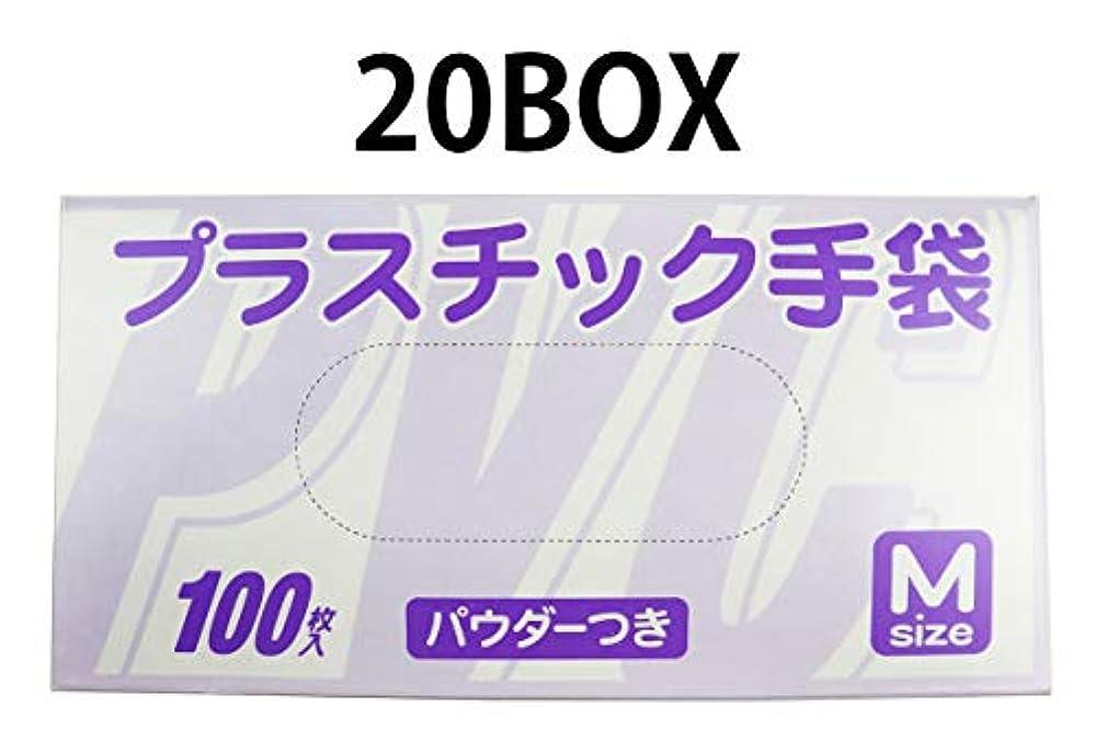 無再生可能滑る使い捨て手袋 プラスチック グローブ 粉付 Mサイズ 100枚入×20個セット まとめ買い