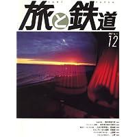 旅と鉄道 2007年 12月号 [雑誌]