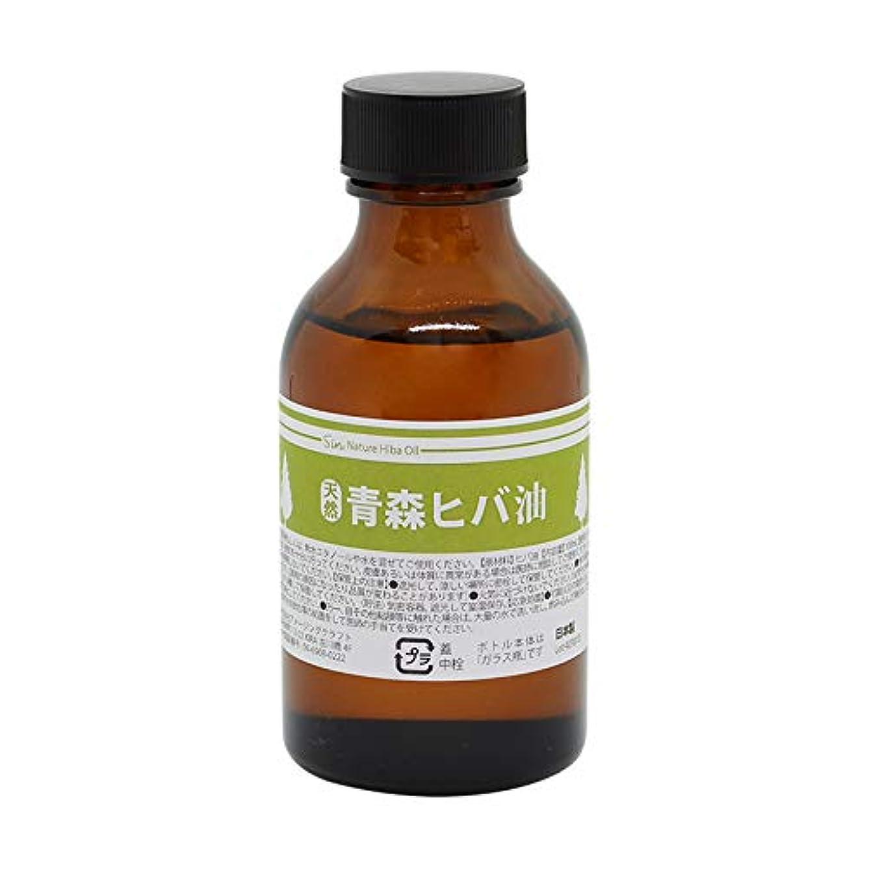 最近残る急いで青森県産 天然ひば油 100ml 中栓付き 天然製油ヒバオイル