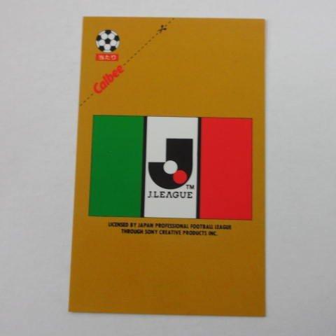 1996カルビーJリーグチップスカード【当たりカード】Jリーグフラッグ