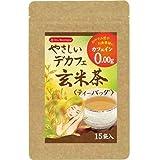 やさしいデカフェ玄米茶 3セット