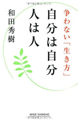 自分は自分 人は人 -争わない「生き方」- (WIDE SHINSHO175) (新講社ワイド新書)の詳細を見る