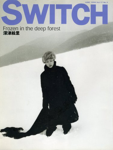 SWITCH Vol.17 No.5 (1999年6月号) 特集: 深津絵里「Frozen in the deep forest」